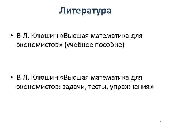 Литература • В. Л. Клюшин «Высшая математика для экономистов» (учебное пособие) • В. Л.