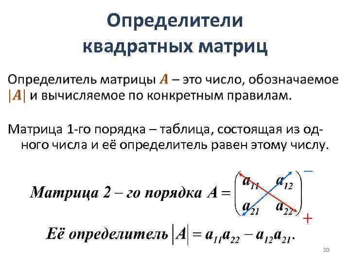 Определители квадратных матриц • Матрица 1 -го порядка – таблица, состоящая из одного числа