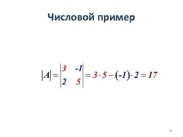 Числовой пример 21