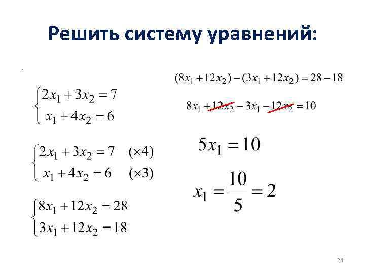 Решить систему уравнений: . 24