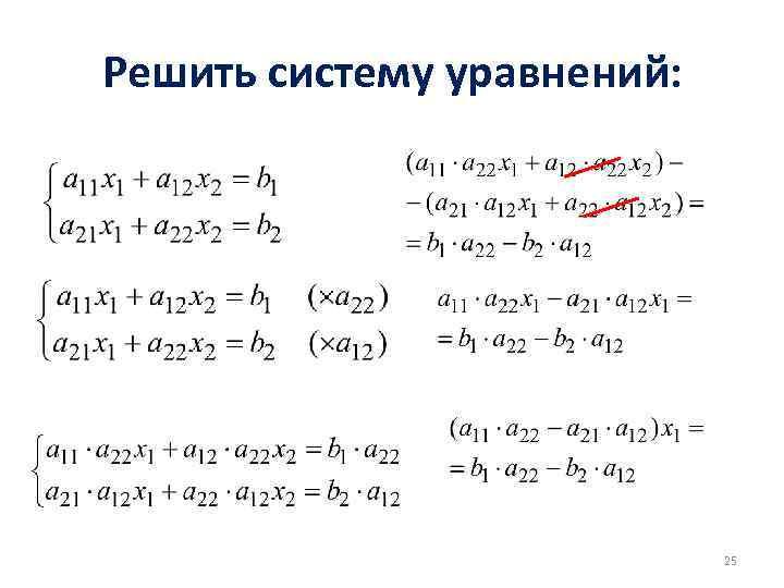 Решить систему уравнений: 25