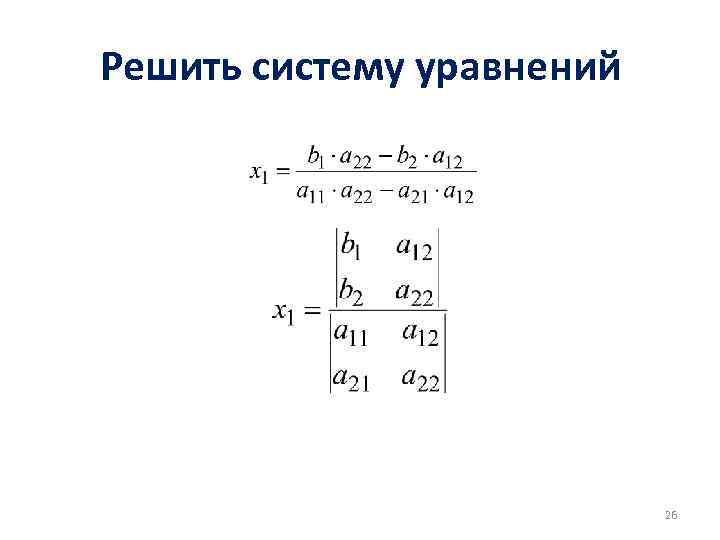 Решить систему уравнений 26