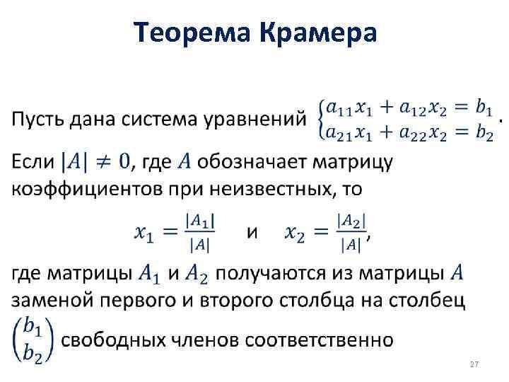 Теорема Крамера • . 27