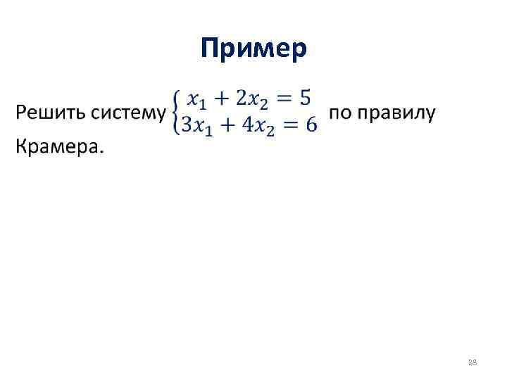 Пример • 28
