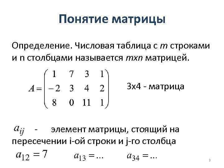 Понятие матрицы Определение. Числовая таблица с m строками и n столбцами называется mxn матрицей.