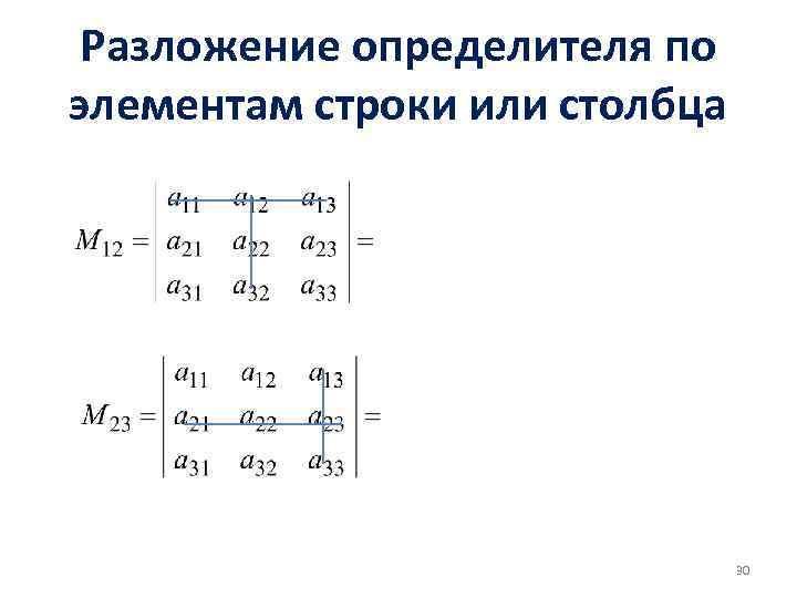 Разложение определителя по элементам строки или столбца 30