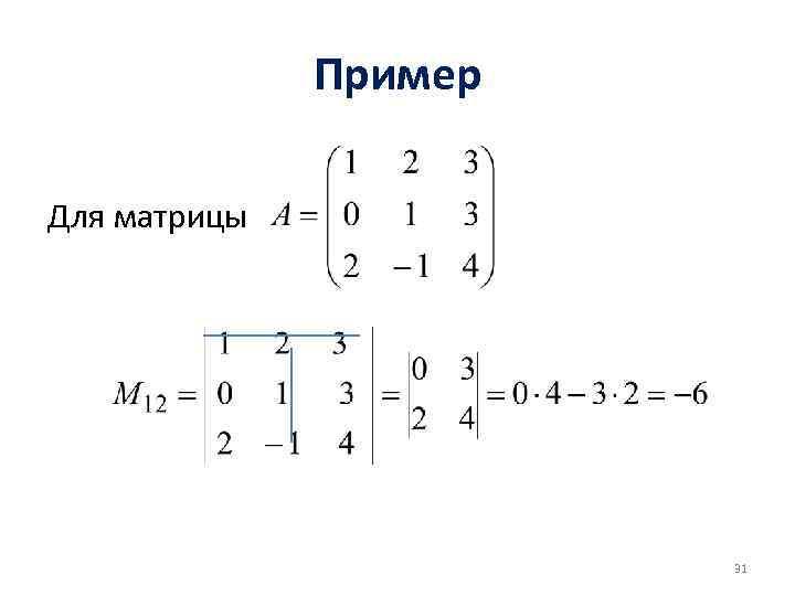 Пример Для матрицы 31