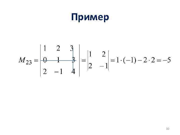 Пример 32
