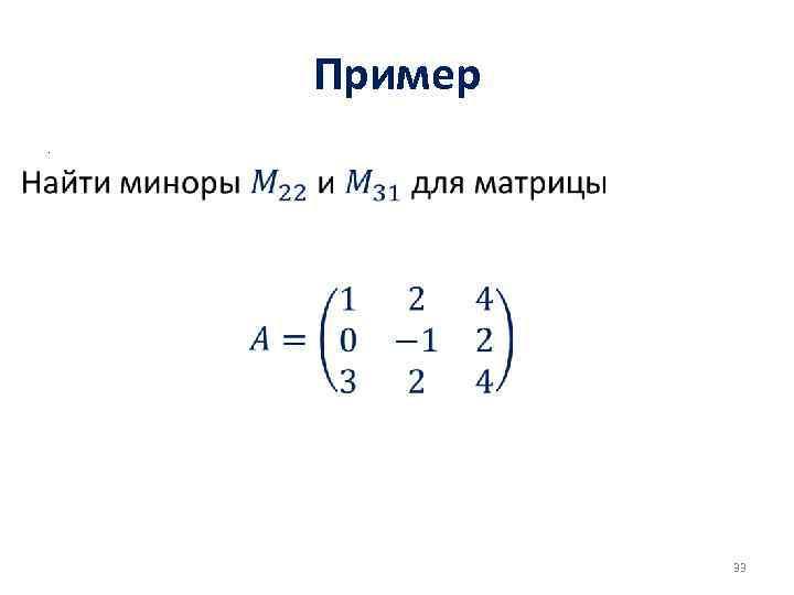 Пример. 33