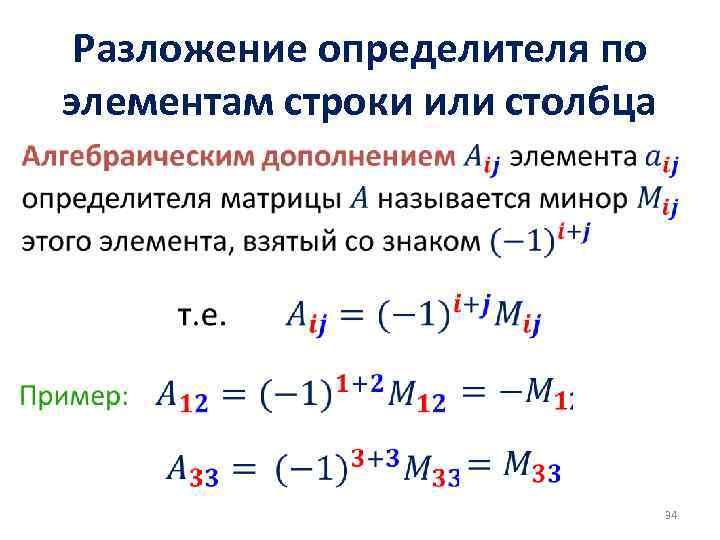 Разложение определителя по элементам строки или столбца • 34