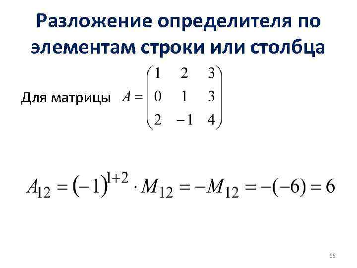 Разложение определителя по элементам строки или столбца Для матрицы 35