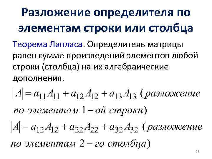 Разложение определителя по элементам строки или столбца Теорема Лапласа. Определитель матрицы равен сумме произведений