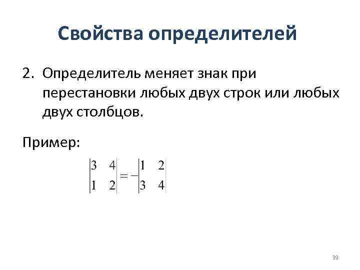 Свойства определителей 2. Определитель меняет знак при перестановки любых двух строк или любых двух
