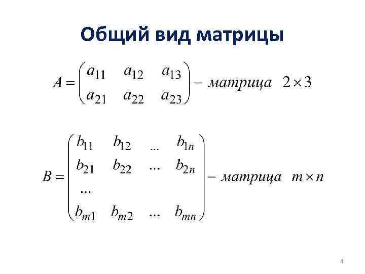 Общий вид матрицы 4