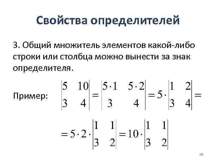 Свойства определителей 3. Общий множитель элементов какой-либо строки или столбца можно вынести за знак