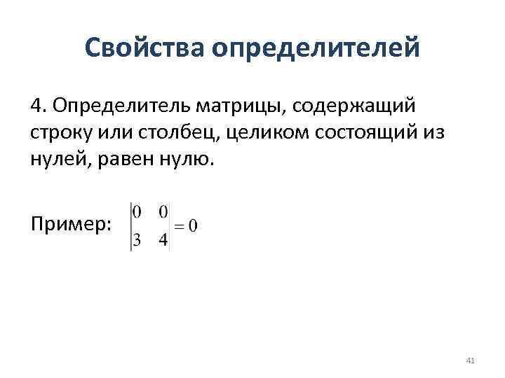 Свойства определителей 4. Определитель матрицы, содержащий строку или столбец, целиком состоящий из нулей, равен