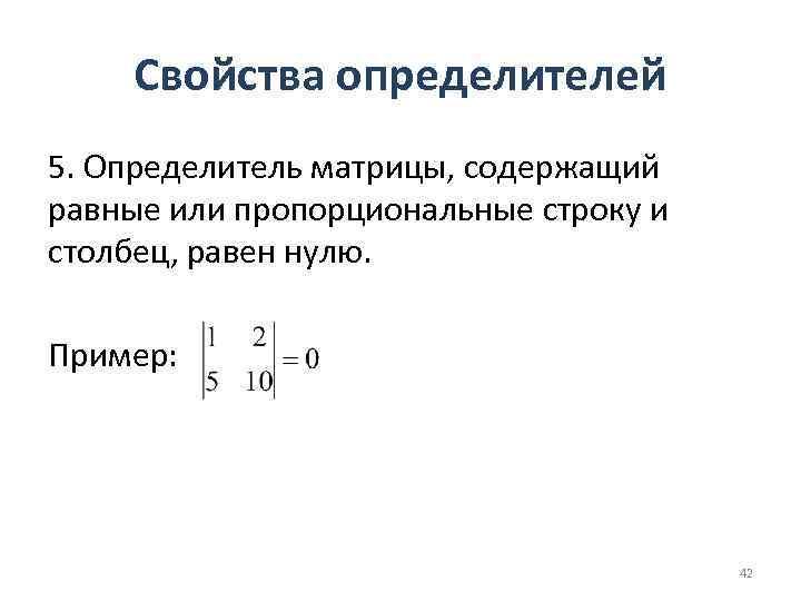 Свойства определителей 5. Определитель матрицы, содержащий равные или пропорциональные строку и столбец, равен нулю.