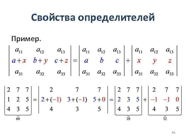 Свойства определителей Пример. 44
