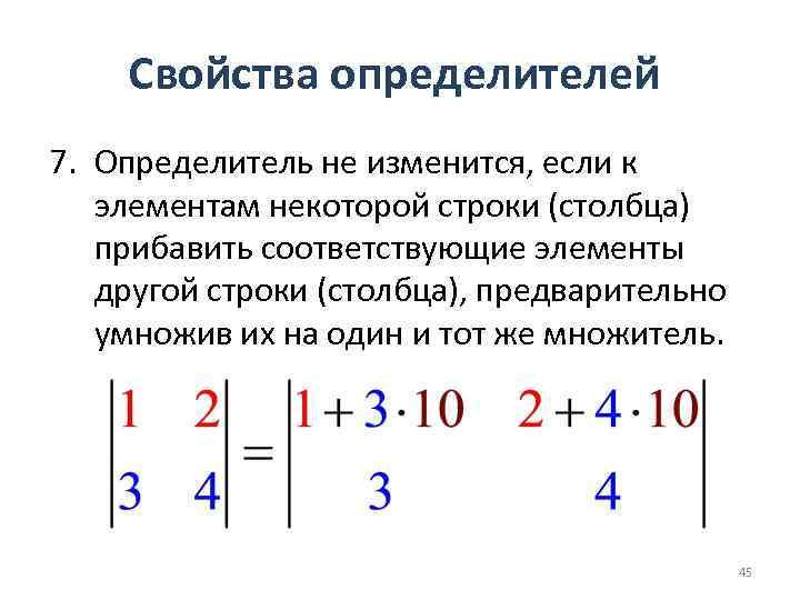 Свойства определителей 7. Определитель не изменится, если к элементам некоторой строки (столбца) прибавить соответствующие