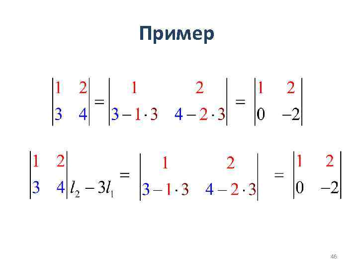 Пример 46