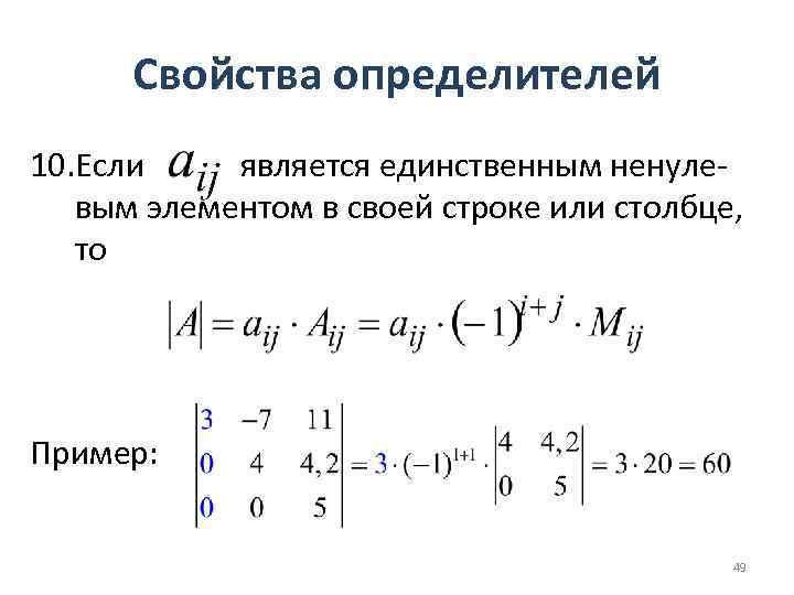 Свойства определителей 10. Если является единственным ненулевым элементом в своей строке или столбце, то