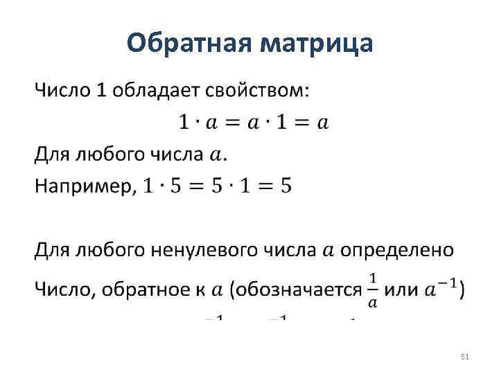 Обратная матрица • 51