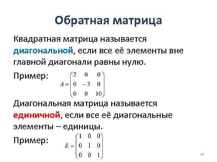 Обратная матрица Квадратная матрица называется диагональной, если все её элементы вне главной диагонали равны