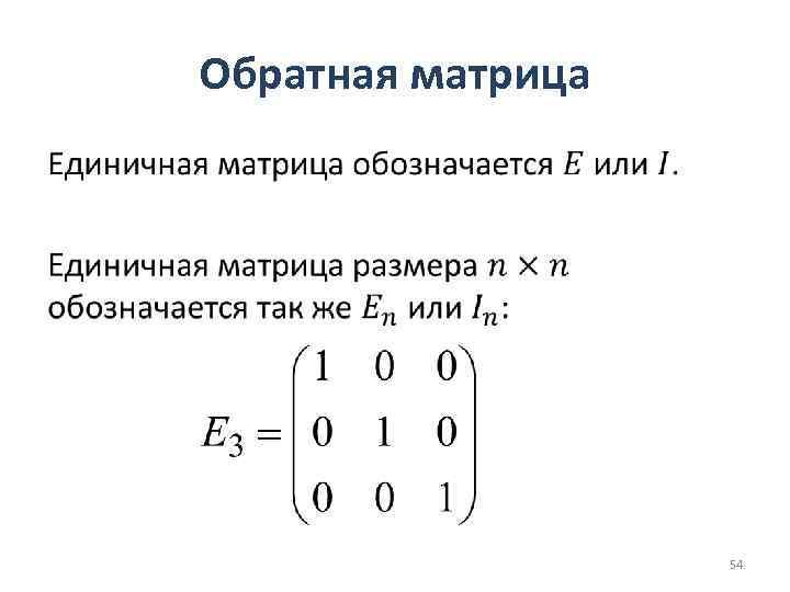 Обратная матрица • 54