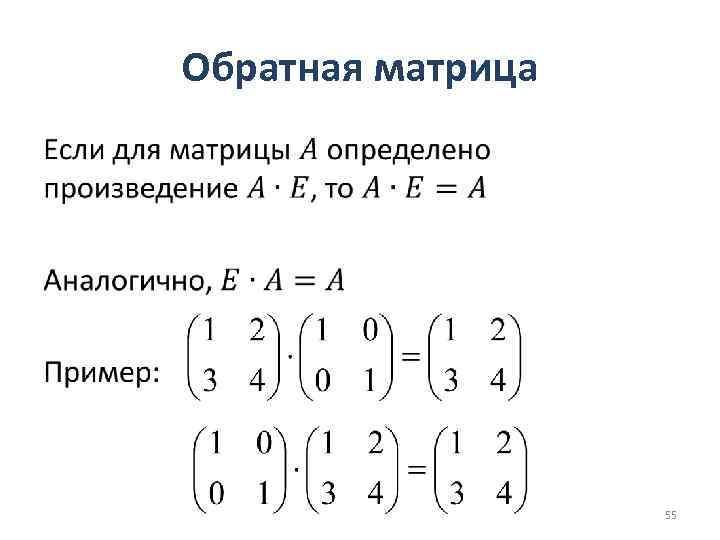 Обратная матрица • 55