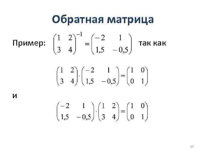 Обратная матрица Пример: так как и 57