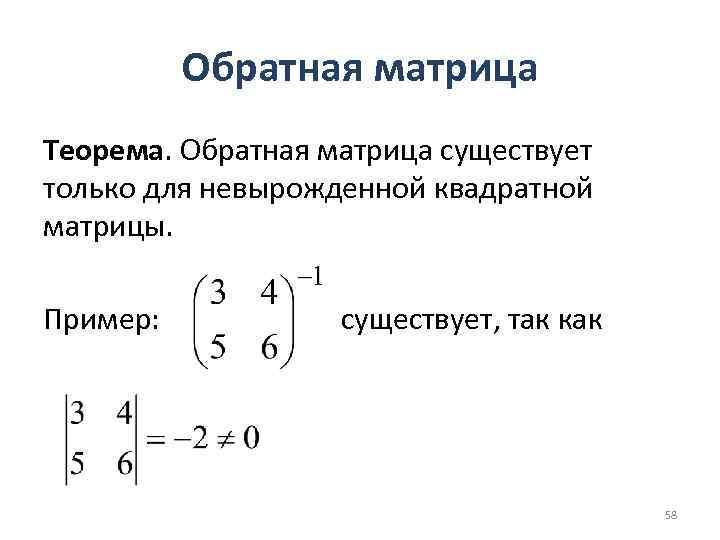 Обратная матрица Теорема. Обратная матрица существует только для невырожденной квадратной матрицы. Пример: существует, так