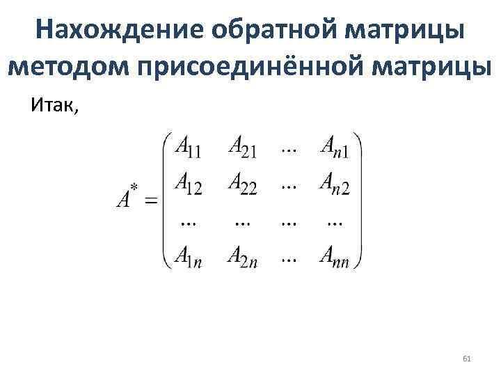 Нахождение обратной матрицы методом присоединённой матрицы Итак, 61