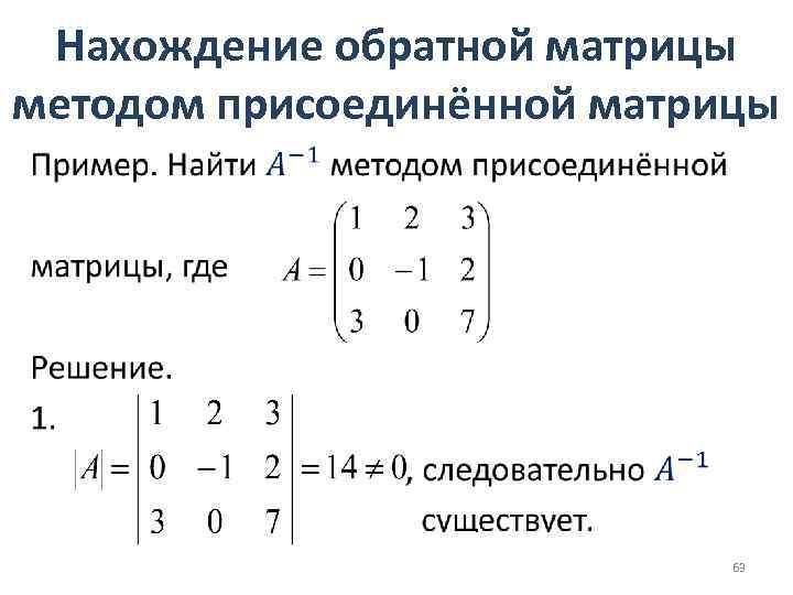 Нахождение обратной матрицы методом присоединённой матрицы • 63
