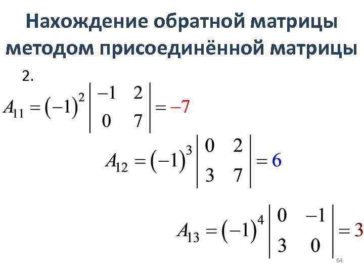 Нахождение обратной матрицы методом присоединённой матрицы 2. 64