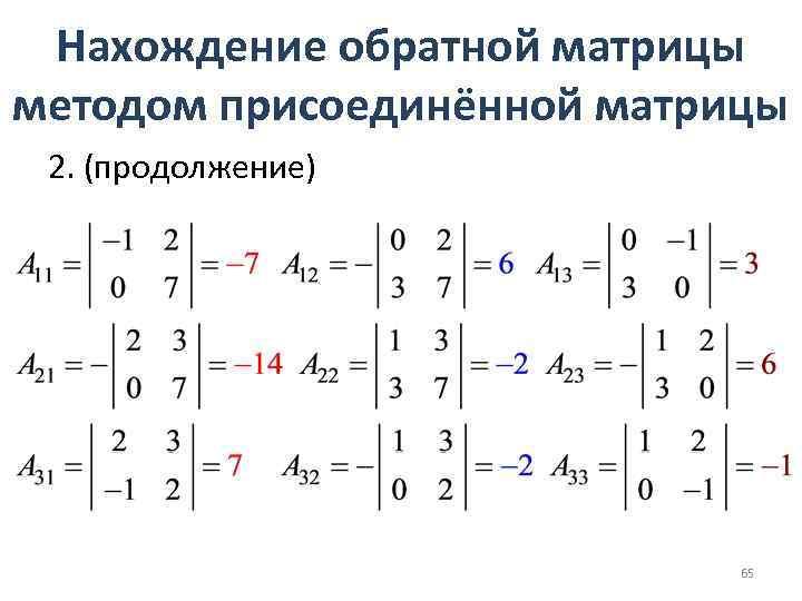 Нахождение обратной матрицы методом присоединённой матрицы 2. (продолжение) 65