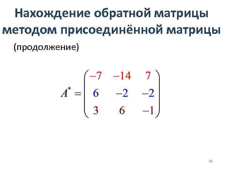 Нахождение обратной матрицы методом присоединённой матрицы (продолжение) 66