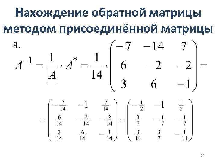 Нахождение обратной матрицы методом присоединённой матрицы 3. 67
