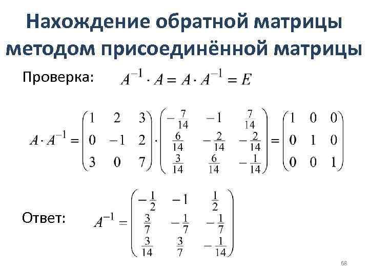 Нахождение обратной матрицы методом присоединённой матрицы Проверка: Ответ: 68