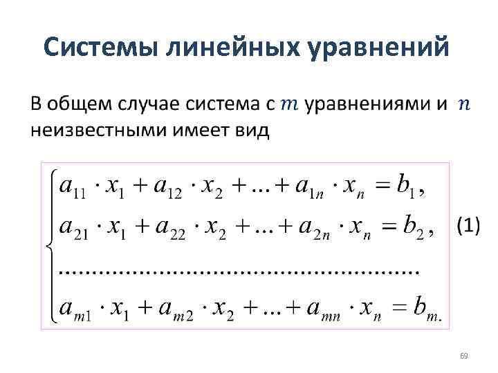 Системы линейных уравнений • 69