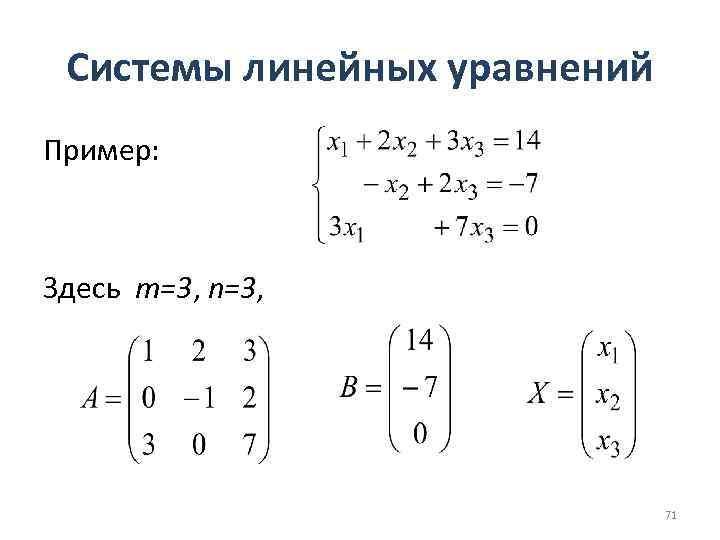 Системы линейных уравнений Пример: Здесь m=3, n=3, 71