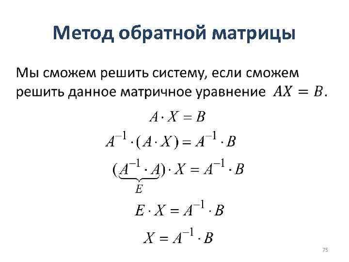 Метод обратной матрицы • 75