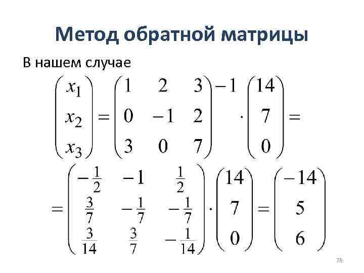 Метод обратной матрицы В нашем случае 76