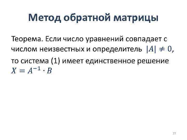 Метод обратной матрицы • 77