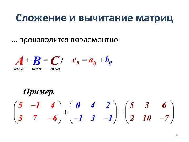 Сложение и вычитание матриц … производится поэлементно 8