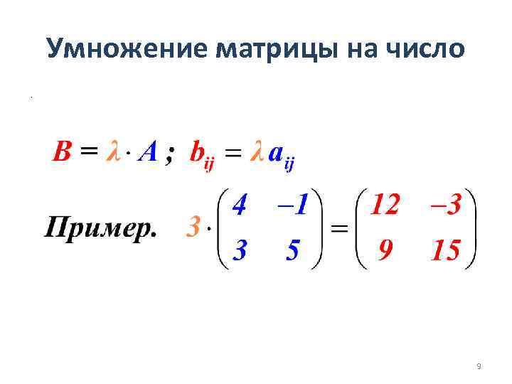 Умножение матрицы на число. 9