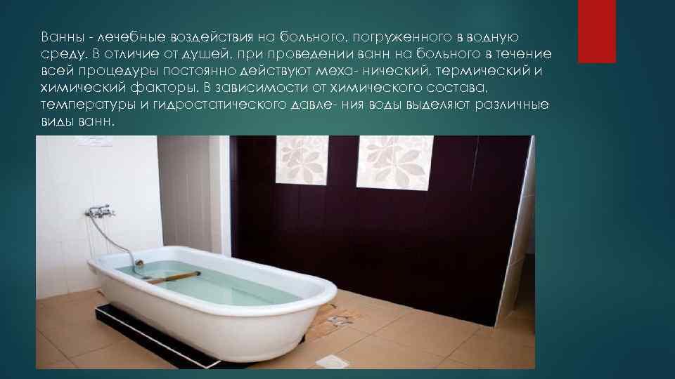 Ванны лечебные воздействия на больного, погруженного в водную среду. В отличие от душей, при