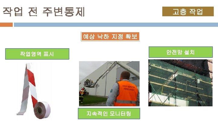 작업 전 주변통제 고층 작업 예상 낙하 지점 확보 안전망 설치 작업영역 표시 지속적인