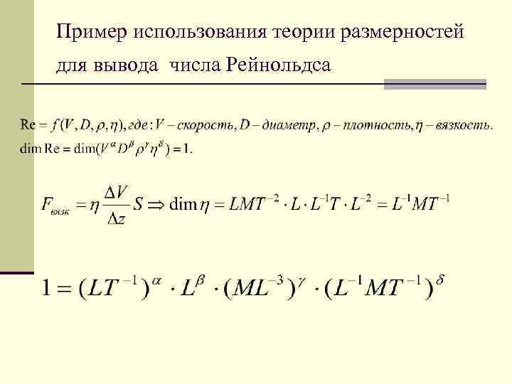 Пример использования теории размерностей для вывода числа Рейнольдса