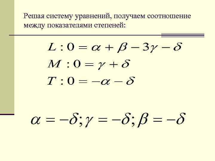 Решая систему уравнений, получаем соотношение между показателями степеней: