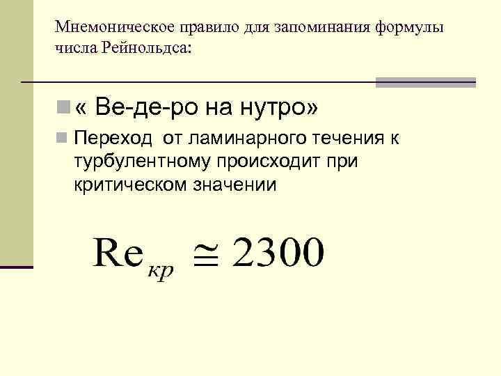 Мнемоническое правило для запоминания формулы числа Рейнольдса: n « Ве-де-ро на нутро» n Переход